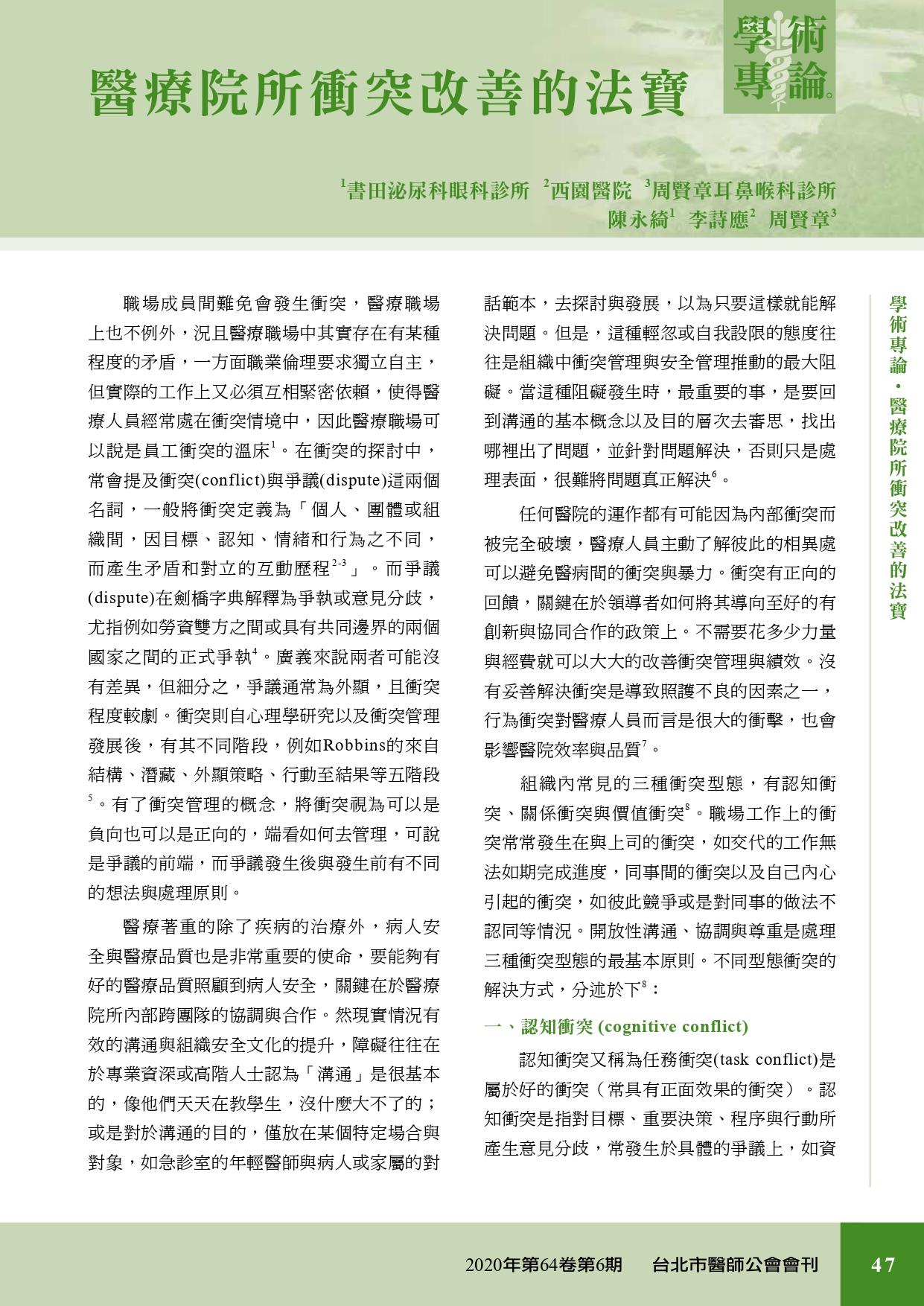 05-4_學術專論1