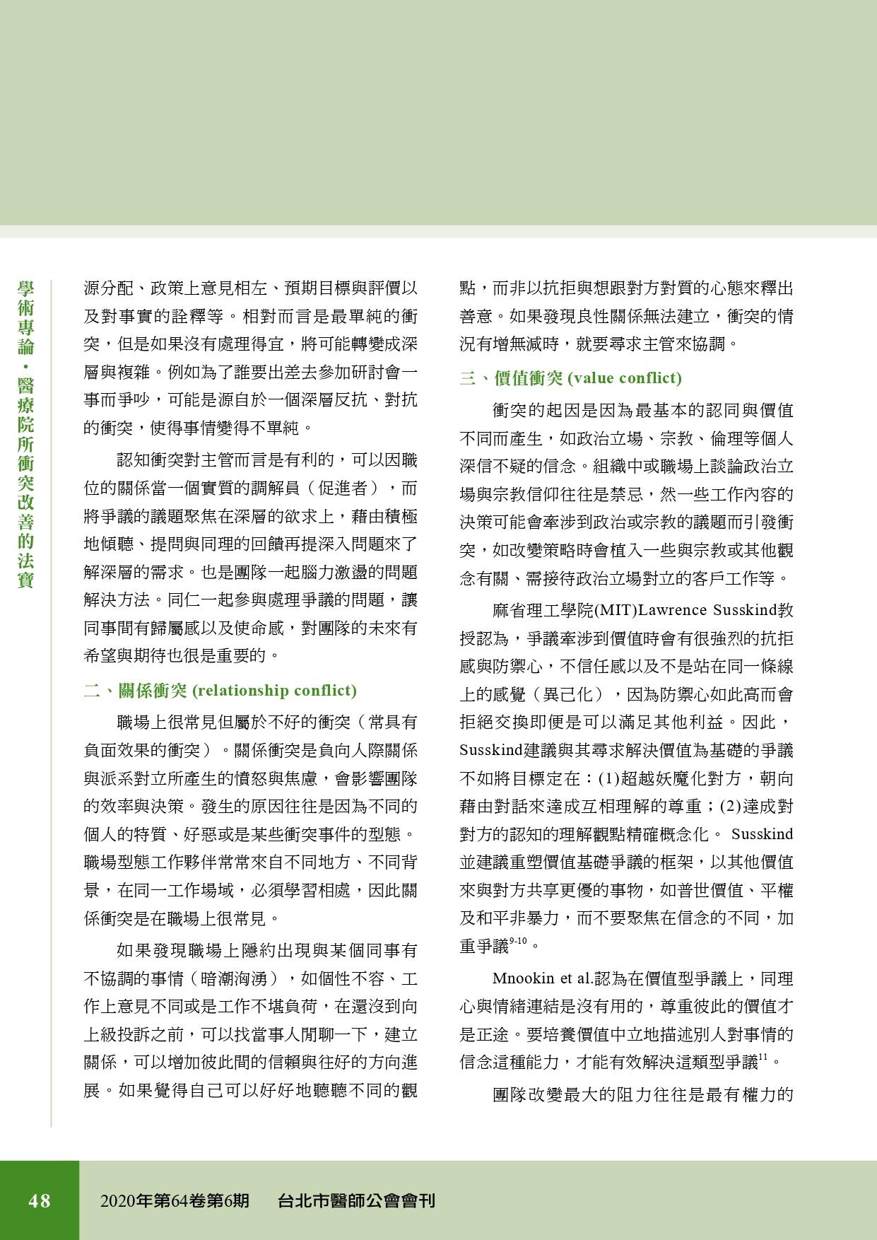 05-4_學術專論3