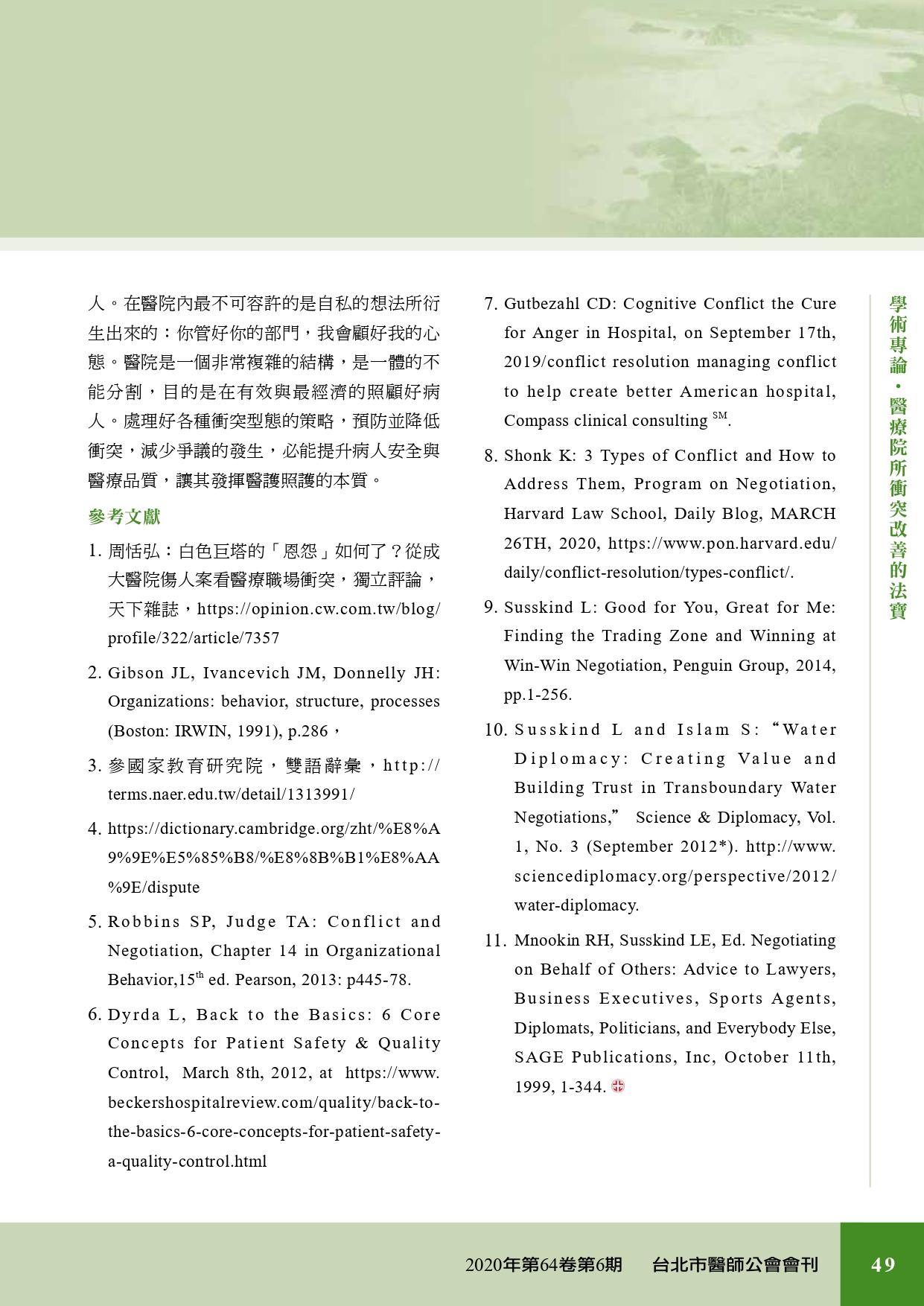 05-4_學術專論2